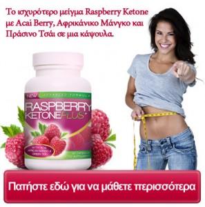 Raspberry Ketones - Κάντε κλικ εδώ!