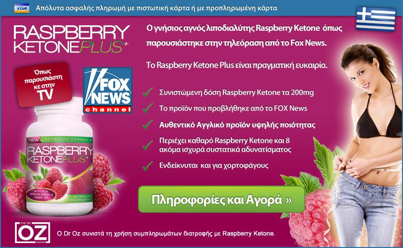 Raspberry Ketones - Αγορά - Τιμή