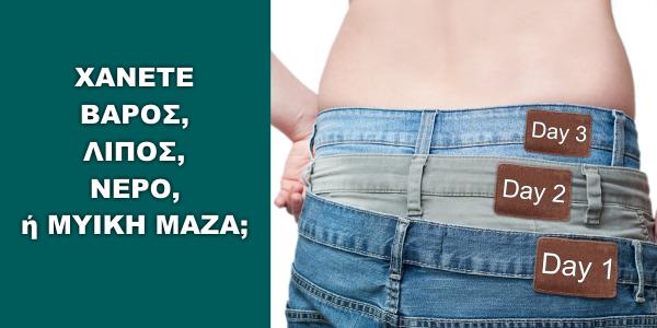 Χάνετε βάρος;