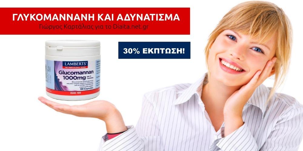 Γλυκομαννάνη - Εκπτωση