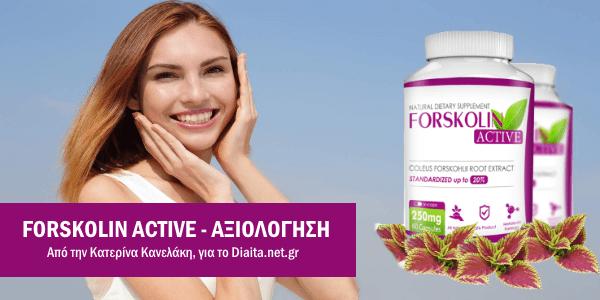 Αξιολόγηση του Forskolin Active από την Κατερίνα Κανελάκη
